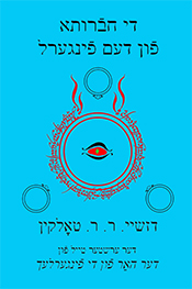 The Fellowship of the Ring (Yiddish Translation)